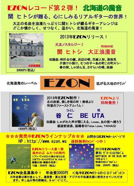 Ezoncd2013