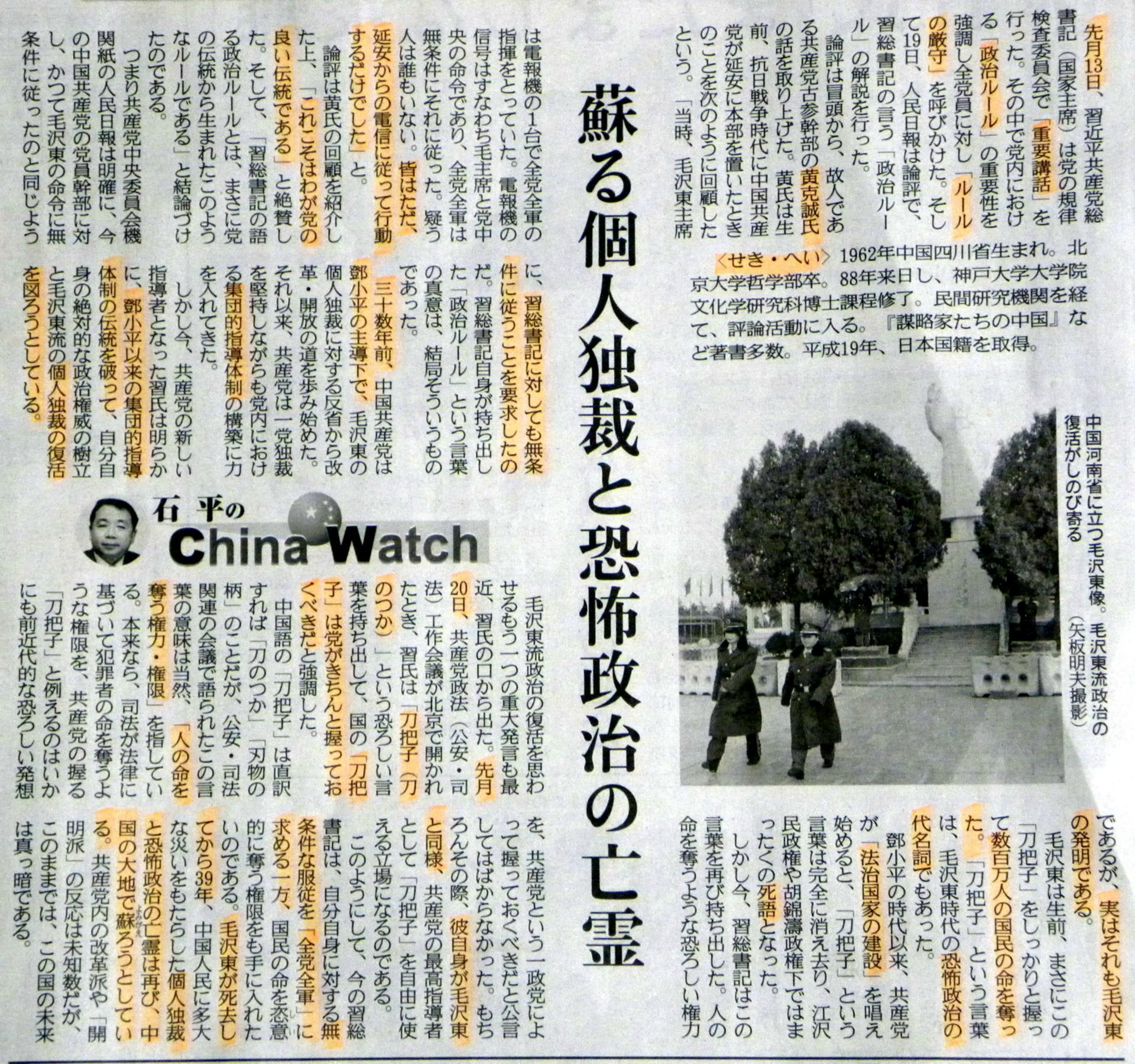 習氏の独裁政治 阿比留氏の「極言御免」と  賢太/山口の新聞・雑誌特選