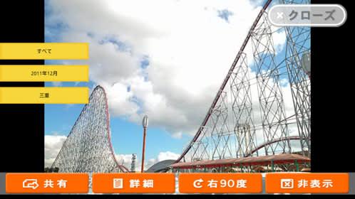三重県で撮影した写真は「三重」と表示
