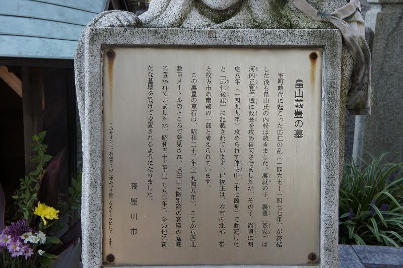 大阪別院の奥の院は、高台の下 ...