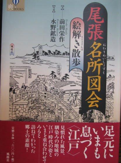 『尾張名所図会 絵解き散歩』風媒社 - あなたも社楽人!