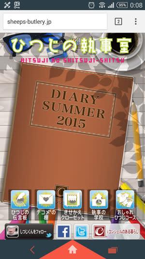 「DIARY SUMMER 2015」がめくられる