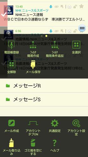 1.4.0版のメール保存やバックアップからの取り込みメニューの表示