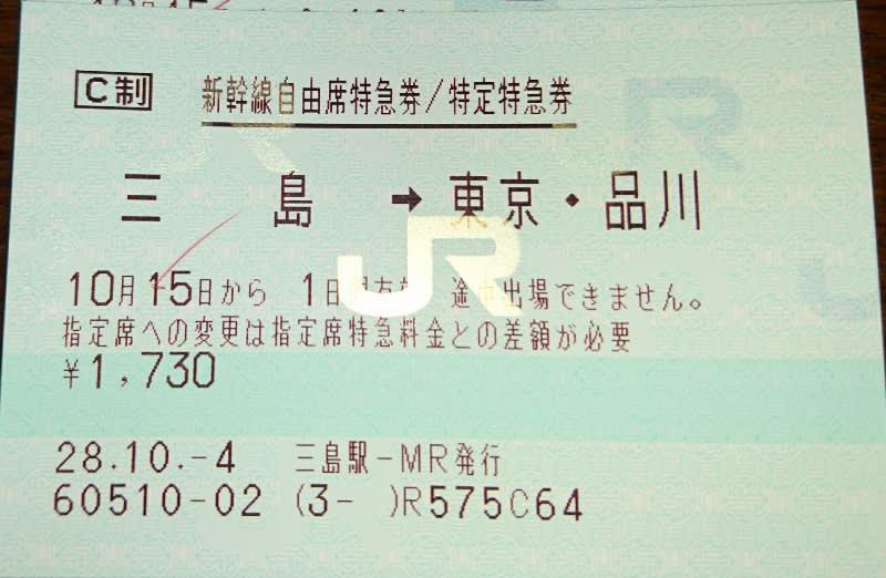 三島から東京まで新幹線