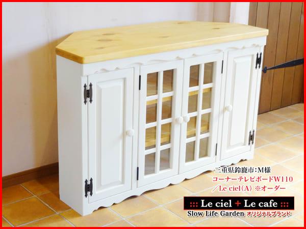 三重県鈴鹿市:M様:カントリー家具『コーナーテレビボードW110/Le ciel(A)オーダー』