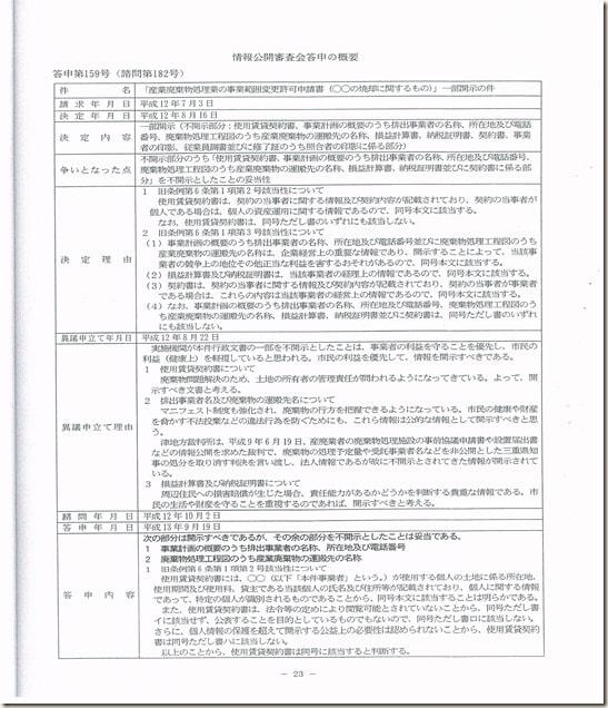平成12.13審査会答申(愛知県図書館2_PAGE0011