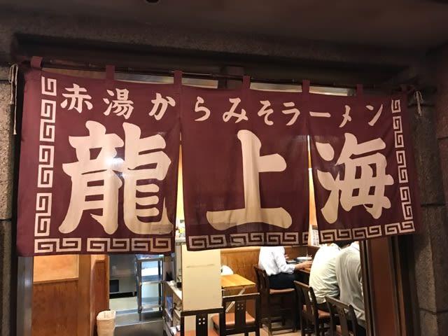 期間限定、龍上海本店の味噌つけ麺、モチモチの太麺が独特な美味さ!
