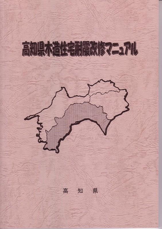 高知 県 防災 マニュアル