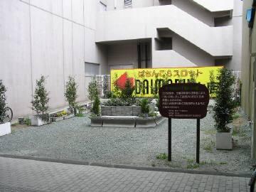 2008年3月のポケットパーク