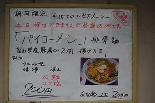 17493,494 ラーメンの万里、麺屋いく蔵射水店@富山 10月16日 排骨麺食べ比べ!万里のハモ出汁パイコーメンといく蔵のパーコー麺、カレーラーメン