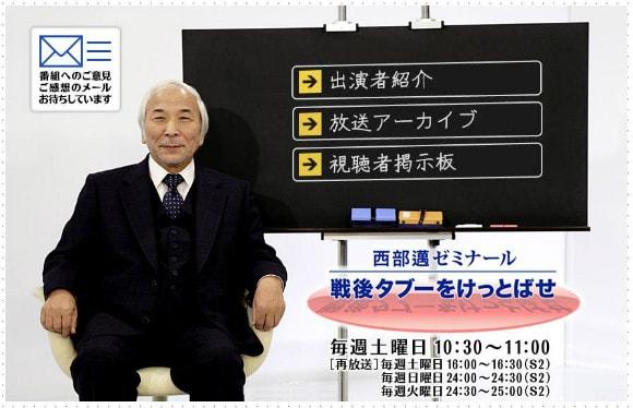 西部邁ゼミナール (西部邁先生 小林麻子さん) (TOKYO MXテレ...  小浜逸郎・ことば