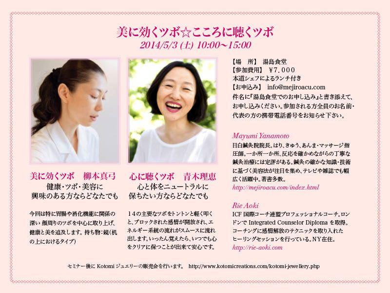 5月3日、帰国セミナー第一弾!日本の皆さん、ぜひ、来てね!