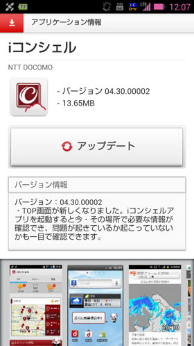 iコンシェルアプリは、バージョン 04.30.00002に