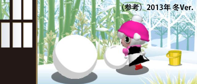 (参考)2013年冬ver.でのピンクの帽子