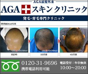 コメント 日経ビジネスで紹介をされた「麻生泰」先生はAGA発毛の名医