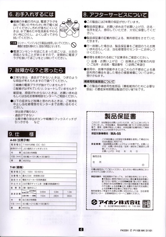 Scan10026