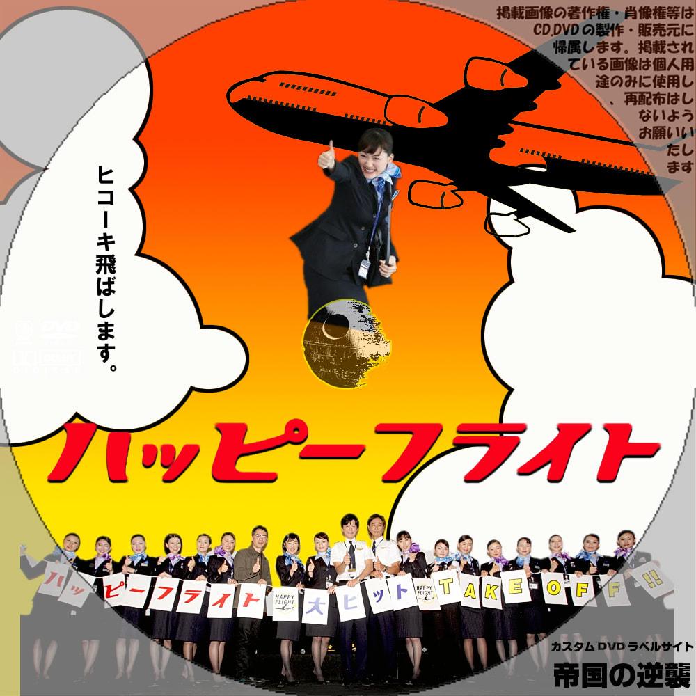 ハッピーフライト ◆DVDレーベル◆DVDラベル◆ - ◆新作映画のDVDラベル/帝国の逆襲◆