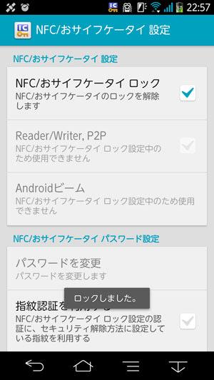 NFC/おサイフケータイのロック完了
