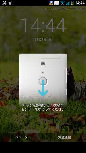 指紋センサーを押してスリープ解除すると指紋認証画面が表示