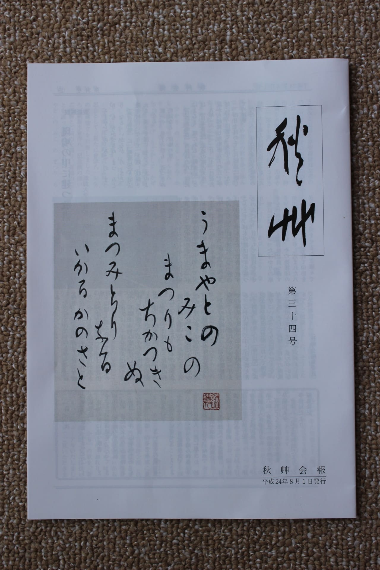 会津八一の画像 p1_11