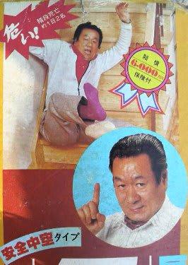 長門勇の画像 p1_16