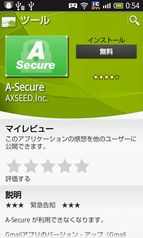 Androidマーケットに系さ入れ手いるA-Secure