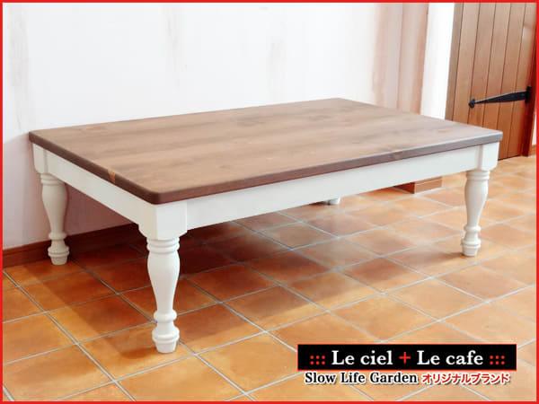 フレンチカントリー家具&パイン家具こたつテーブル(ろくろ脚)