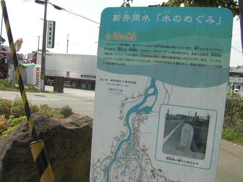 新井(しんゆ)用水路探訪 2011...