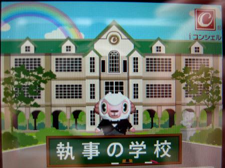 iモード版では執事の学校に「おじい様をモデル」にした石像が置かれていた