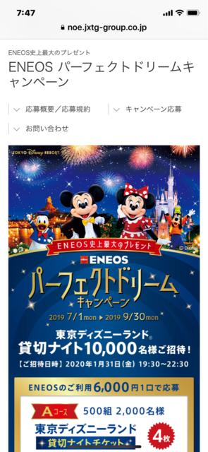 エネオス 貸切 ナイト 応募 cm