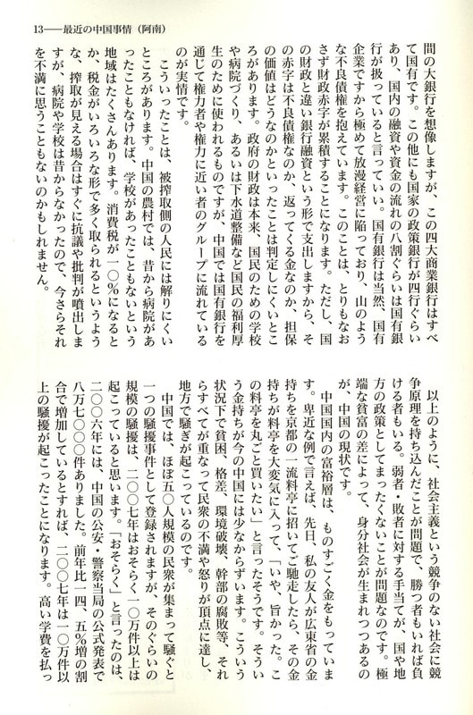 Scan100392