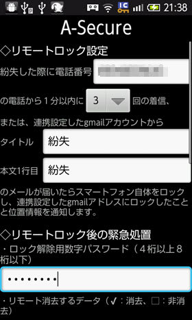 gmailアカウントからリモートロック可能なA-secure