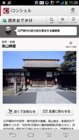 名所・史跡 高山陣屋の紹介画面