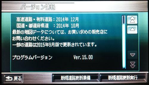 プログラムバージョンはVer.15.00に更新