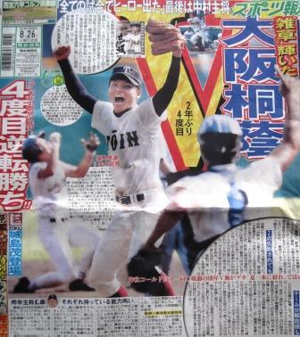 土橋勝征の画像 p1_17