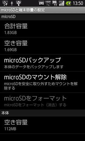 2GBのmicroSDカードで容量を確認