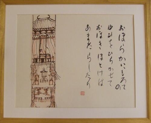 会津八一の画像 p1_2