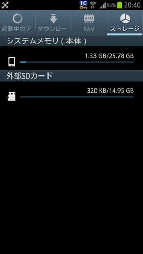 システムメモリ及び外部SDカードの空き容量