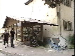 広島ホームテレビ平成17年8月6日放送「テレメンタリー2005「埋もれた警鐘」〜旧ユーゴ劣化ウラン弾被災地をゆく〜」ボスニア