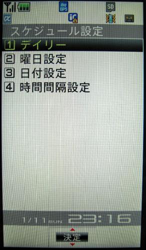 自動起動のスケジュール設定画面