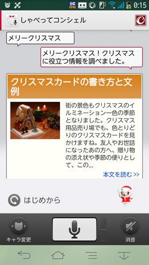 メリークリスマス!と話しかけるとクリスマスに役立つ情報を調べてくれる