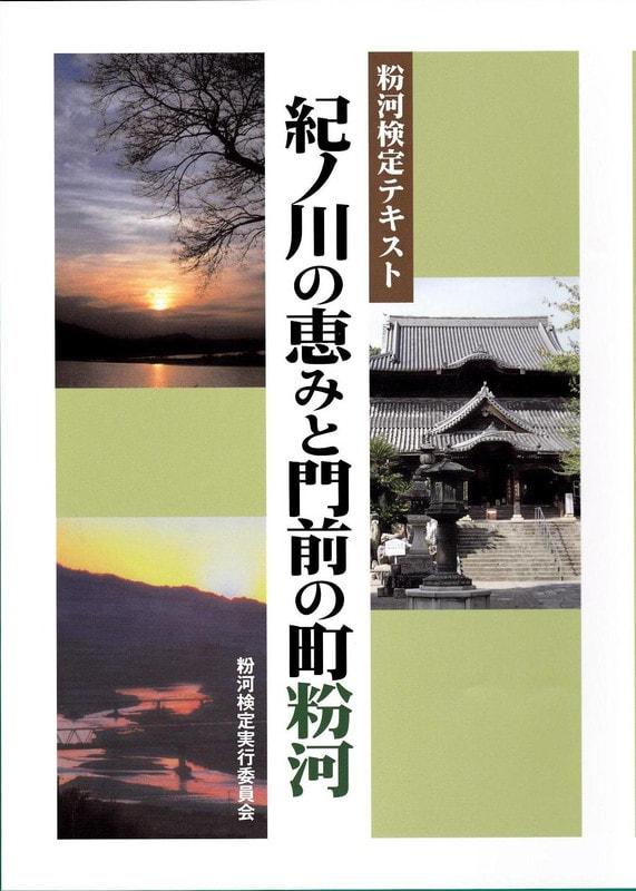 Kokawakenntei2012