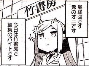 Manga_club_or_2014_12_p182