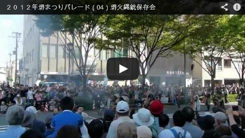 2012年堺まつりパレード(04)堺火縄銃保存会