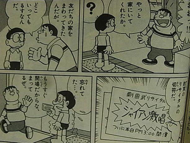 剛田武の画像 p1_25