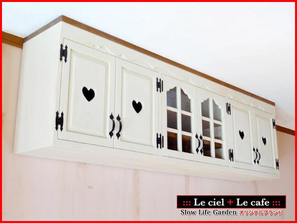 フレンチカントリー家具&プロバンス風家具「吊り戸棚W200/Le ciel(A)」