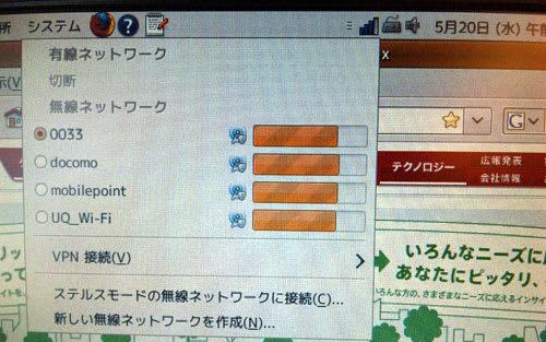 車内インターネットサービスを提供する4事業者のAP