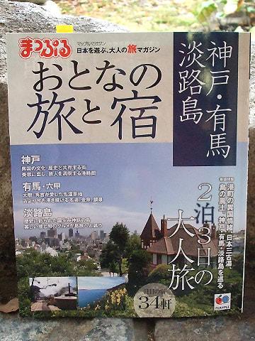 まっぷるおとなの旅と宿 神戸・有馬・淡路島