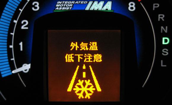 外気温が3度以下になると「外気温低下注意」を表示