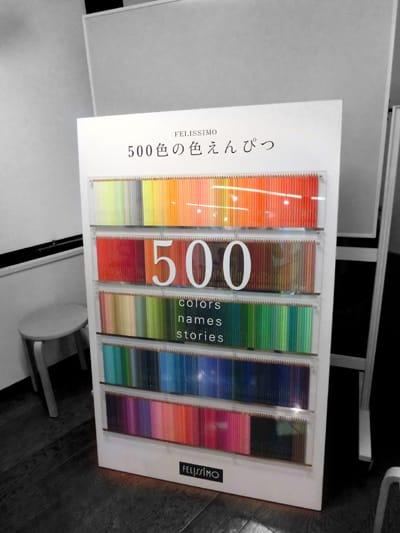 ネーミングも楽しい500色!! 世界中で7万人以上の人に愛されている「500色の色エンピツ」がすごい!